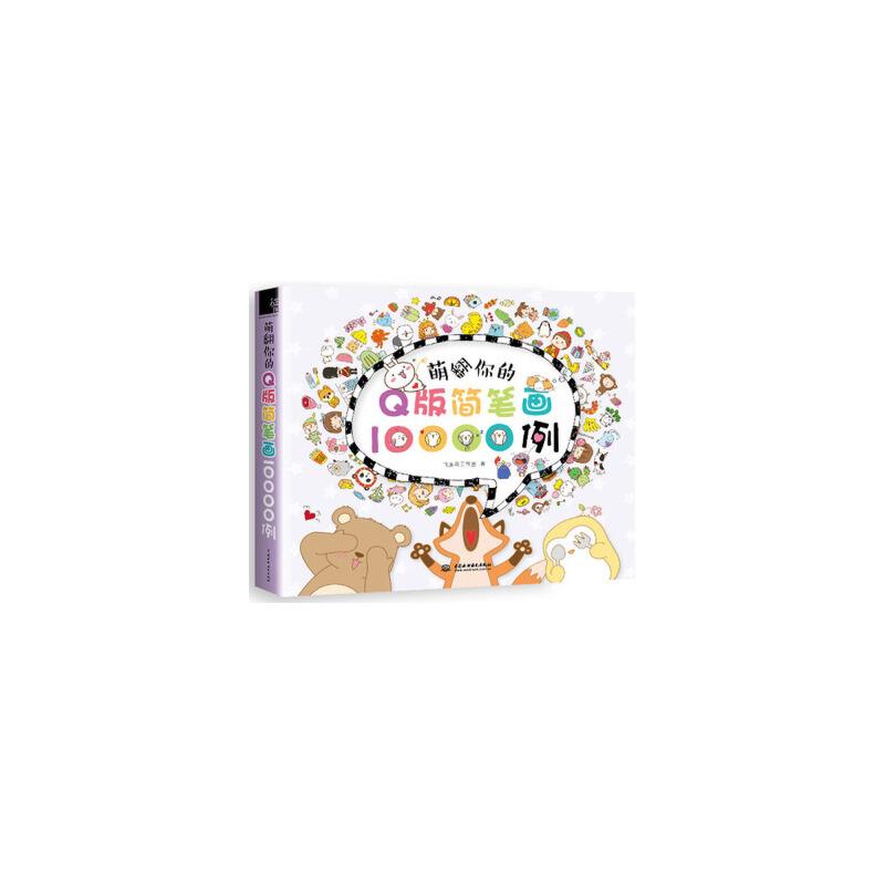 正版畅销书籍 萌翻你的q版简笔画10000例 飞乐鸟工作室*9787517038092
