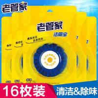 【16枚装】老管家16枚蓝泡泡单独包装洁厕宝洁厕灵马桶清洁剂厕所除臭洁厕霸