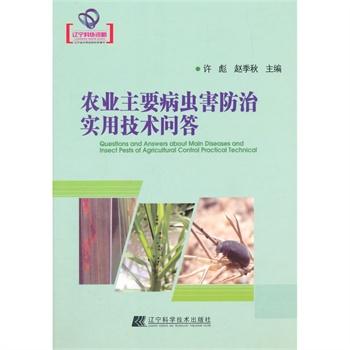 农业主要病虫害防治实用技术问答