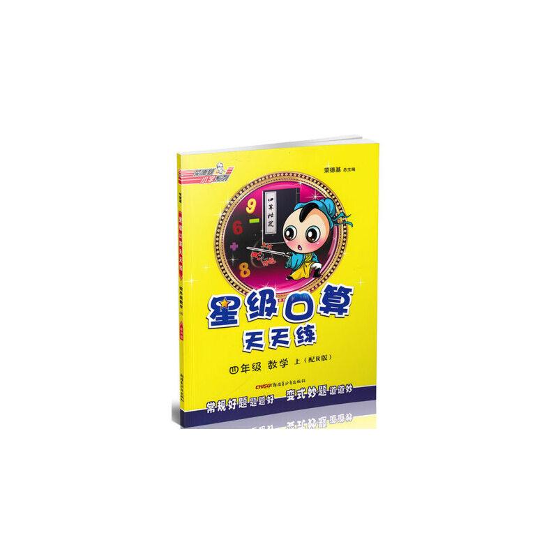 【2017版荣德基小学系列星级v小学天天练4四小学汾阳路青岛图片