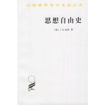 思想自由史——汉译世界学术名著丛书