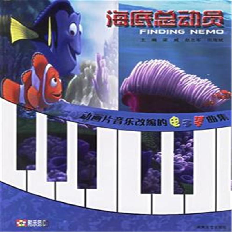 海底总动员-动画片音乐改编的电子琴曲集(含cd)