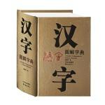 汉字图解字典