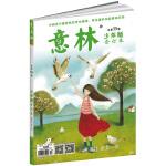 意林少年版合订本2015年10-12(总第五十五卷)