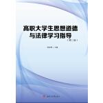 高职大学生思想道德与法律学习指导(第二版)