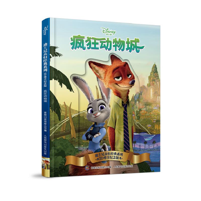 《疯狂动物城3d书》 【简介_书评_在线阅读】 - 当当