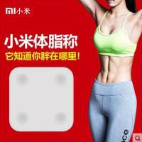 小米体脂秤智能精准人体脂肪称成人减肥家用电子秤迷你健康体重秤 APP数据测量