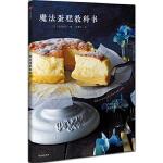 魔法蛋糕教科书
