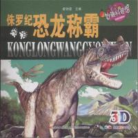 侏罗纪恐龙称霸-妙趣科普馆-免费赠送3D眼睛
