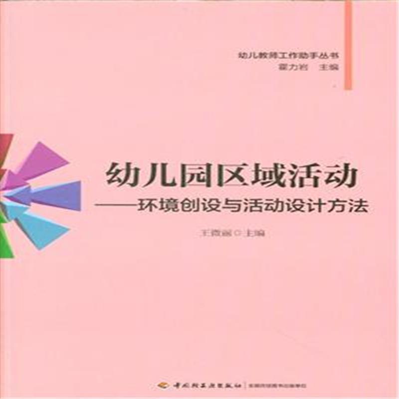 《幼儿园区域活动-环境创设与活动设计方法》王微丽
