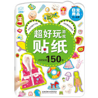 超好玩游戏贴纸――日常用品(150张环保可反复粘贴不干胶,让宝宝开开心心贴贴纸,快快乐乐学知识,全面锻炼宝宝手、眼、脑协调能力。)