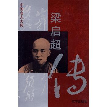 梁启超传——中国名人大传