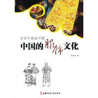 古往今来话中国-中国的服饰文化