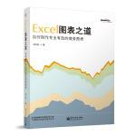 Excel图表之道――如何制作专业有效的商务图表(彩)(告别粗糙图表,亲近专业品质。让客户满意,给自己加薪。)