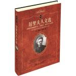 科学素养文库.科学元典丛书-居里夫人文选