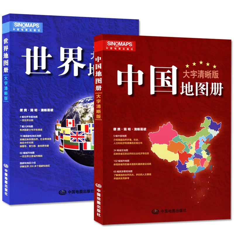 2016新版中国地图册 世界地图册大字清晰版共2本 交通地图 65幅旅游图
