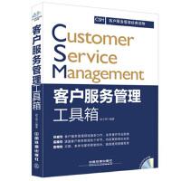 客户服务管理工具箱(附光盘) 赵文明著 9787113198282