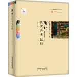 中国陕北匠艺丹青(第一卷)――陕北匠艺丹青纪胜