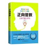 正向管教:让孩子爱上学习(北京协和医学院心理专家、人大附中特约教育顾问全新力作)