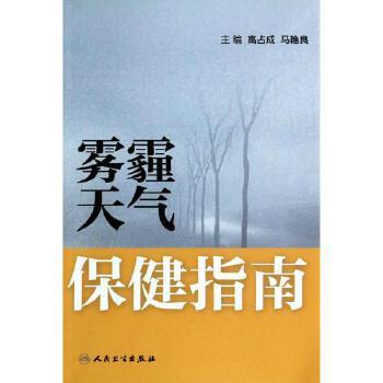 雾霾天气保健指南 高占成//马艳良 正版书籍