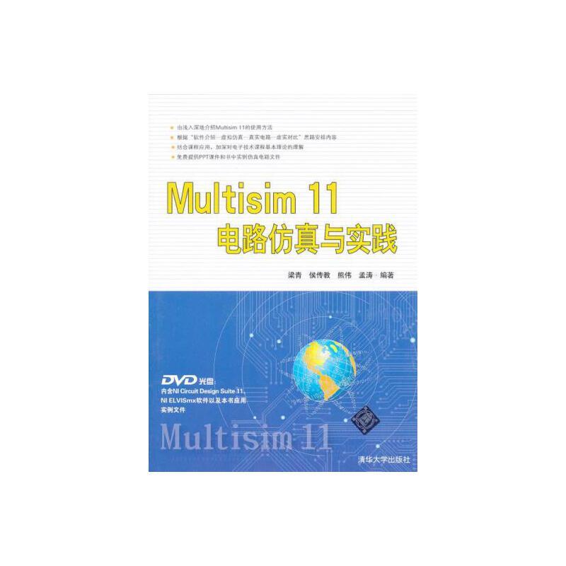 《multisim 11电路仿真与实践