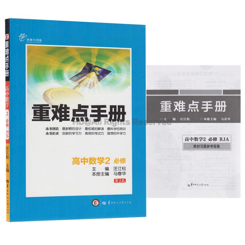 【重难点高中人教数学必修二必修2RJ高中版人怎么样手册武汉图片