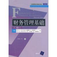 财务管理基础(第13版)(工商管理优秀教材译丛・金融学系列)