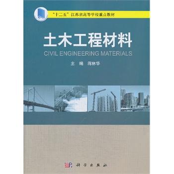 土木工程材料 蒋林华
