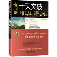 慎小嶷:十天突破雅思口语 剑11版(附赠便携式学习手册+纯正英音朗读音频卡)切实针对中国考生难点