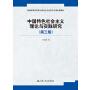 中国特色社会主义理论与实践研究(第三版)(普通高等学校硕士研究生马克思主义理论课教材)