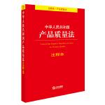 中华人民共和国产品质量法注释本