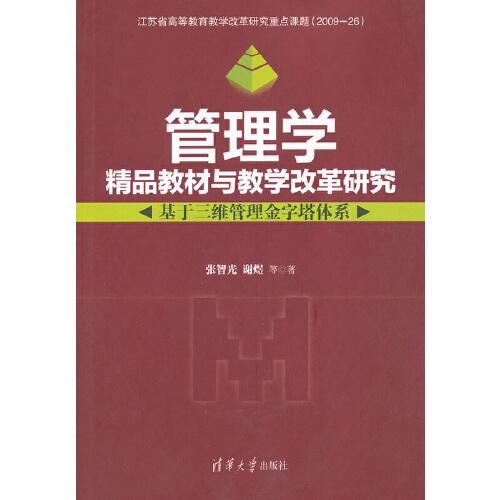 与教学改革研究——基于三维管理金字塔体系(电子书)