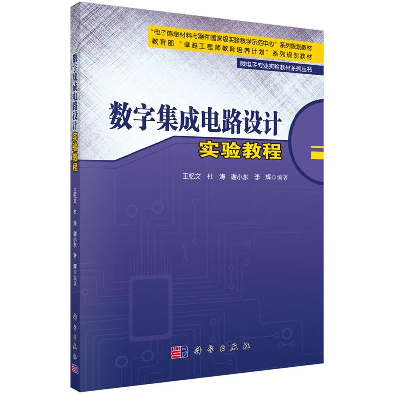 《数字集成电路设计实验教程》王忆文