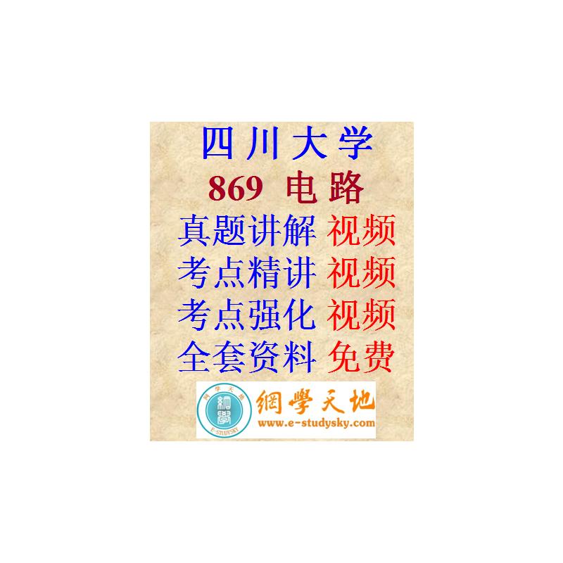四川大学电路考研真题答案869资料 套餐一:电子资料(不含视频) 套餐二