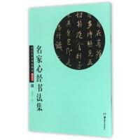 名家心经书法集(彩色本)/历代传世碑帖精粹