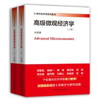高级微观经济学(21世纪经济学系列教材)