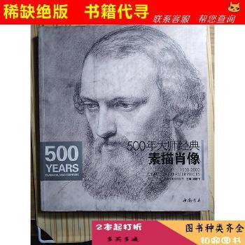 500年大师经典素描肖像 杨建飞