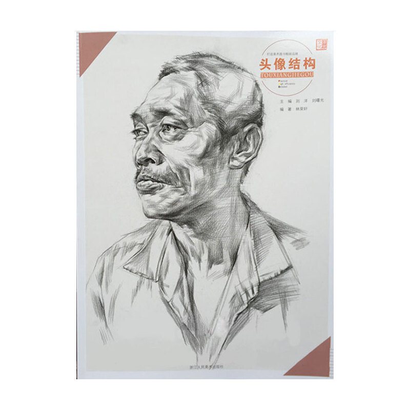 包邮正版 头像结构 头像素描对照临摹 洋光文化 刘洋刘曙光