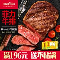 顶诺澳洲家庭菲力牛排10份经典套餐团购菲力生鲜牛肉牛扒送刀叉