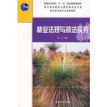 林业法规与执法实务(高职高专)
