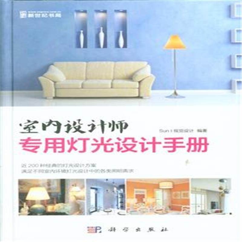 室内设计师专用灯设计手册