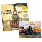 火车头+火车迷(凯迪克金奖、奥斯汀年轻工程师奖作品,套装共2册)