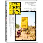 不如去飞:从伦敦到北京,30000公里的热血之旅!(BBC电视台、《时代周刊》、《泰晤士报》、《伦敦周刊》倾力推荐!)