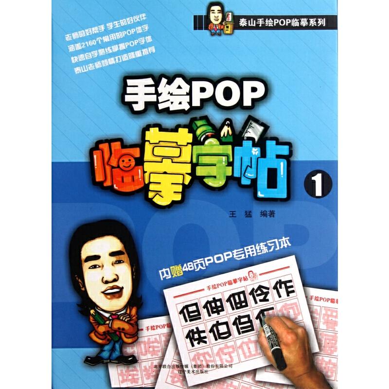 《手绘pop临摹字帖(1)/泰山手绘pop临摹系列》