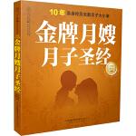 金牌月嫂月子圣经(汉竹)