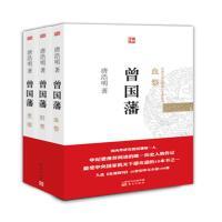 曾国藩-全三册