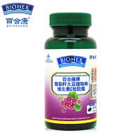 百合康葡萄籽大豆提取物维生素E软胶囊祛黄褐斑 0.5gx60粒