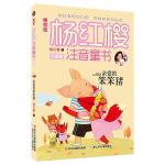 樱桃园·杨红樱注音童书 升级版:亲爱的笨笨猪