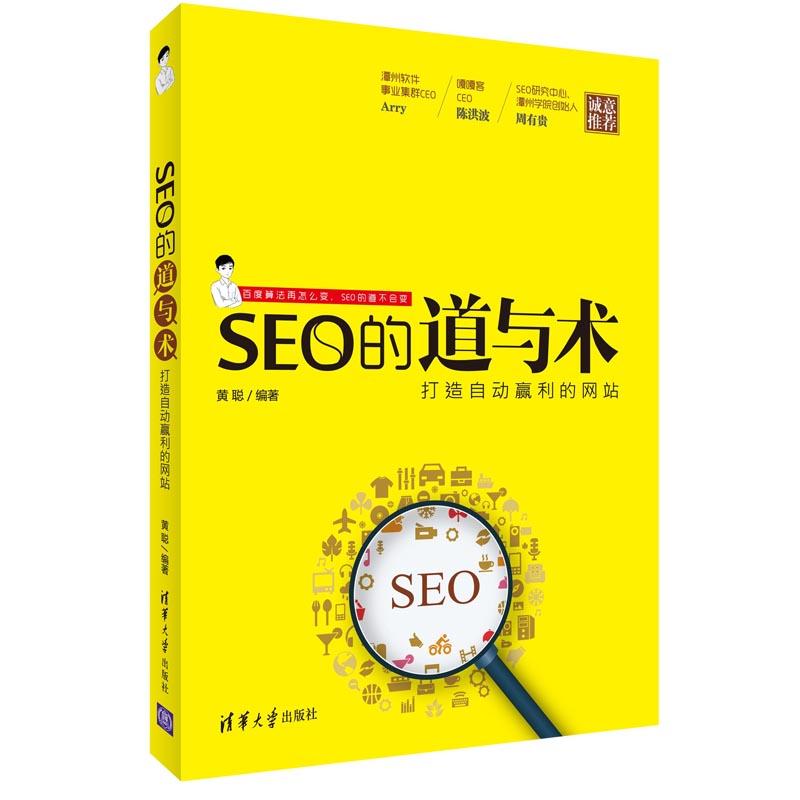 SEO的道与术:打造自动赢利的网站不惧百度算法改变SEO道与术,互联网+时代的SEO创业指南