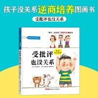 孩子没关系逆商培养图画书:受批评也没关系
